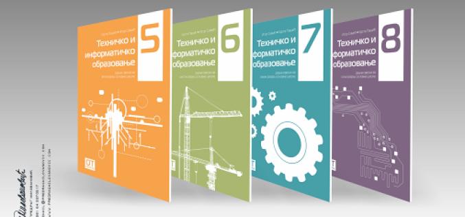 Tehničko i informatičko obrazovanje: Rezultati okružnog takmičenja osnovaca 2017
