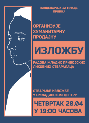 Humanitarna izložba pribojske Kancelarije za mlade
