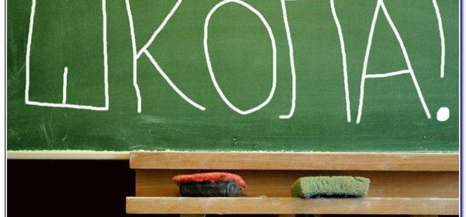 Školski kalendar za 2018/2019. godinu
